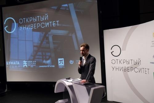 Open University/Alexander Palaev